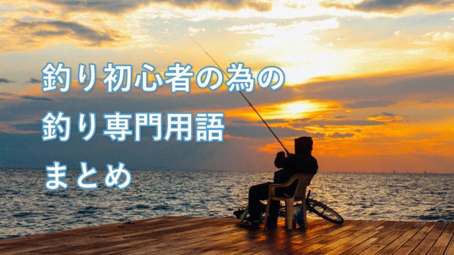 釣り初心者が覚えておきたい釣り用語集!釣り場や釣具店に行く前におさらいを!