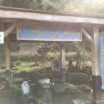 【桃源清水】美味しい湧き水レポート|福井県鯖江市河和田地区