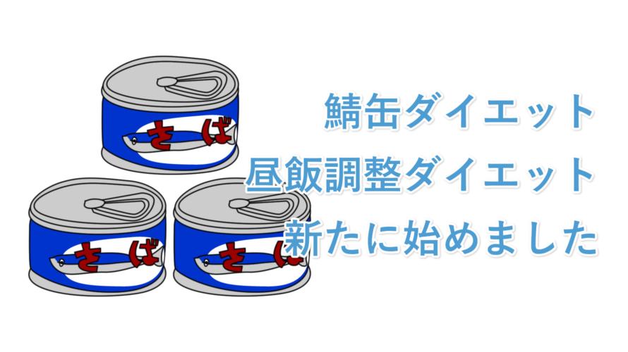 食事改善に鯖缶を取り入れる&お昼ご飯を控えるダイエット開始!